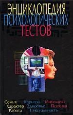 Энциклопедия психологических тестов