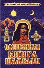 Священная книга Секору Учения Шамбалы данного Калки Аватаром (спасителем мира) Шри Гуру Сотидананданой
