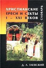 Христианские ереси и секты I - XXI веков. Словарь