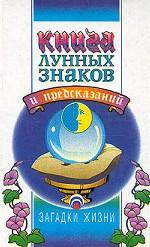 Книга лунных знаков и предсказаний