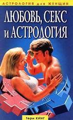 Любовь, секс и астрология