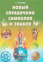 Новый справочник символов и знаков