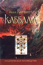 Полное руководство по Каббале. Как использовать древние мистические таинства в повседневной жизни