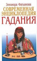 Современная энциклопедия гадания