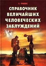 Справочник величайших человеческих заблуждений