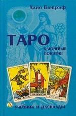 Таро: ключевые понятия