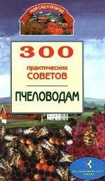 300 практических советов пчеловодам