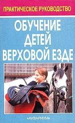 Обучение детей верховой езде. Руководство для инструкторов