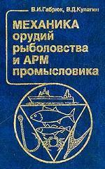 Механика орудий рыболовства и АРМ промысловика