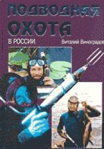 Подводная охота в России