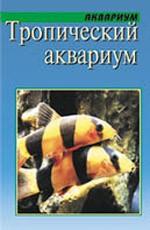 Тропический аквариум