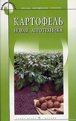 Обложка книги Картофель. Новая агротехника