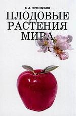Плодовые растения мира