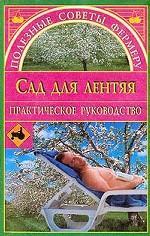 Сад для лентяя. Практическое руководство