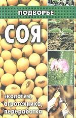 Соя. Экология, агротехника, переработка