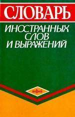 Словарь иностранных слов и выражений