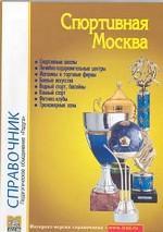 Спортивная Москва. Справочник. Выпуск 8