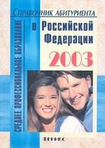 Среднее профессиональное образование в Российской Федерации
