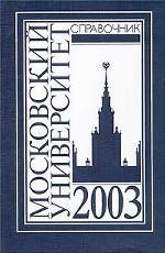 Справочник для поступающих в Московский университет в 2003 г