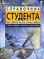 Справочник студента