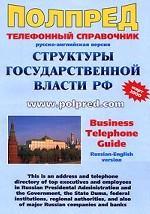 Структуры государственной власти Российской Федерации