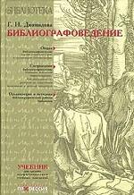 Библиографоведение: учебник для средних профессиональных учебных заведений