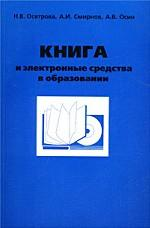 Книга и электронные средства в образовании
