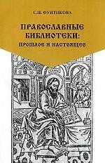 Православные библиотеки. Прошлое и настоящее