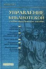 Управление библиотекой. Учебно-практическое пособие