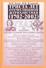 Триста лет отечественной журналистики (1702 - 2002)