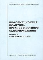 Информационная политика органов местного самоуправления. Сборник нормативных актов