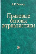 Правовые основы журналистики: Учебник