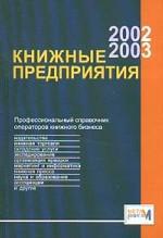 Книжные предприятия 2002/2003