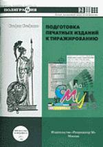 Подготовка печатных изданий к тиражированию