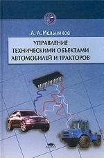 Управление техническими объектами автомобилей и тракторов. Системы электроники и автоматики