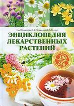 Энциклопедия лекарственных растений. Подарочное издание