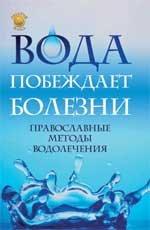 Скачать Вода побеждает болезни православные методы водолечения. 3-е изд бесплатно