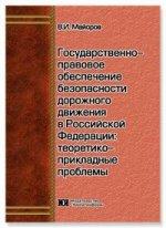 Государственно-правовое обеспечение безопасности дорожного движения в РФ: теоретико-прикладные проблемы