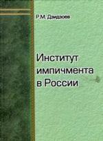 Институт импичмента в России