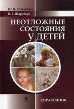 Неотложные состояния у детей: Справочник
