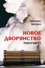 Новое дворянство: Очерки истории ФСБ