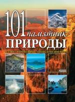 101 памятник природы. Иллюстрированная энциклопедия мира