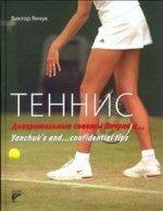 Теннис. Доверительные советы Янчука и