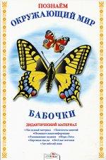 БП. ПАПКА. Бабочки