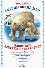 БП. ПАПКА. Животные Арктики