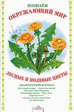 Лесные и полевые цветы.Дид.материал