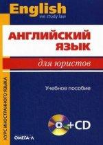 Английский язык для юристов (+ CD). 7-е изд., испр