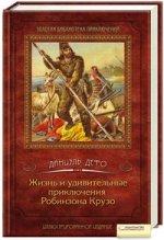 Жизнь и удивительные приключения Робинзона Крузо т.2 / Золотая библиотека приключений