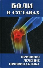 Боли в суставах. 3-е изд., доп. и перераб
