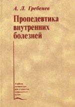 Пропедевтика внутренних болезней. Учебник. 6-е изд., перераб. и доп